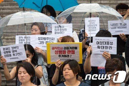 [사진]성평등 공약 이행 촉구하는 한국여성단체연합