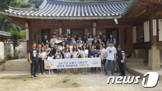 여름방학을 맞아 도봉구에서 아르바이트하는 대학생들이 간송 전형필 가옥을 방문해 기념촬영을 하고있다.(도봉구 제공)© News1