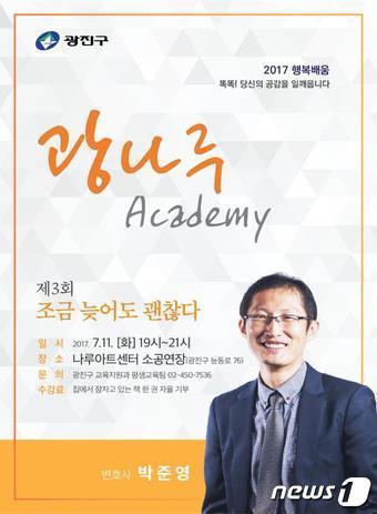 박준영 변호사 초청 광나루아카데미(광진구 제공)© News1