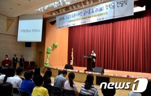 김성환 노원구청장이 지난해 노원교육복지재단 장학금 전달식에서 격려사를 하고있다.(노원구 제공)© News1
