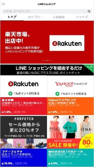 라인이 지난달 15일 시작한 쇼핑 서비스.