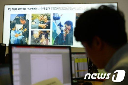 [사진]한적, 남북적십자회담 개최 제의 '이산가족 상봉 이뤄질까?'