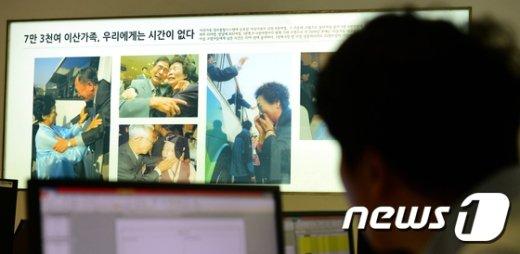 [사진]'남북이산가족, 우리에겐 시간이 없다'