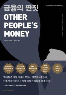 [200자로 읽는 따끈새책] '말의 한 수', '금융의 딴짓' 外
