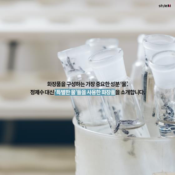 """[카드뉴스] """"물로 보지마세요"""" 특별한 물 담긴 화장품 6"""