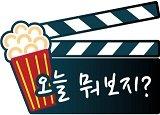 [오늘뭐보지?]'덩케르트'·'군함도' 인기…뜨거운 극장가