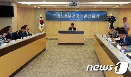 24일 서울지방고용노동청에서 고용노동부 전국 기관장 회의가 개최됐다. (고용노동부 제공) © News1
