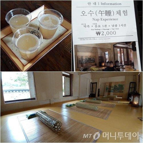 오수체험은 '탁족+음료 1잔+낮잠 1시간'으로 구성됐다./ 사진=이영민 기자