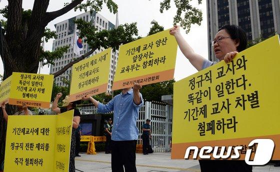 [사진]'기간제 교사 차별 철폐하라'