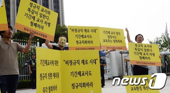 [사진]'기간제교사 정규직 전환 제외를 철회하라'