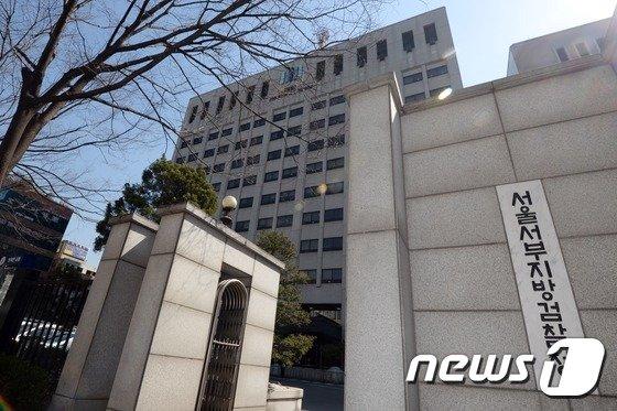 서울 마포구 공덕동 서울서부지방검찰청. (뉴스 1 DB) ⓒNnews1