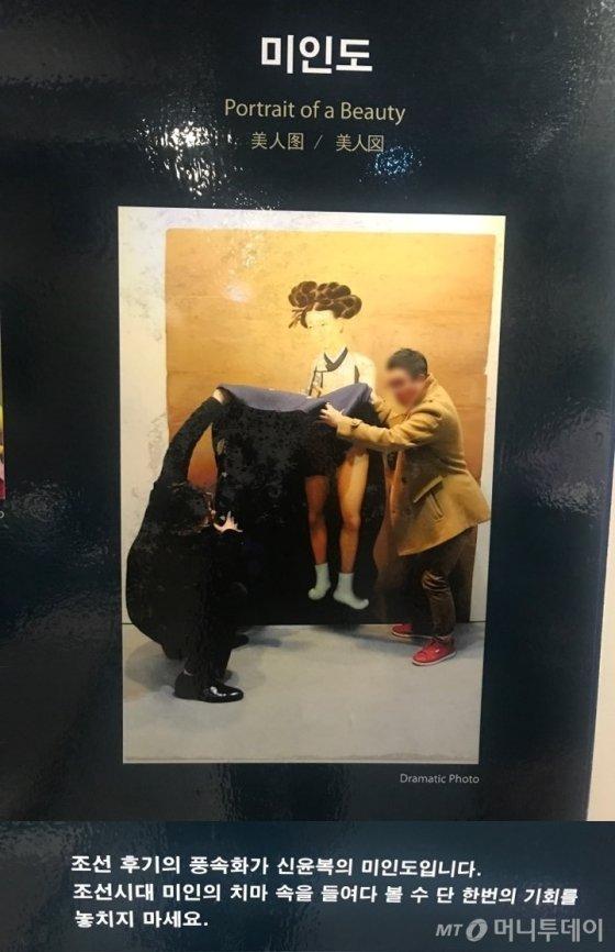 '박물관은 살아있다' 인사동 점에서 신윤복의 미인도를 소개하는 안내문/사진=한지연기자