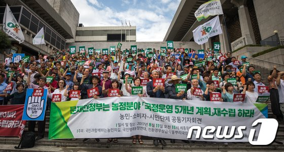 [사진]'국정운영 5개년 계획을 재수립하라!'