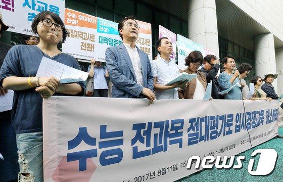 [사진]교육시민단체 '수능 전과목 절대평가 시행 촉구'