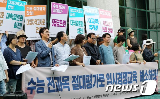 [사진]시민단체 '수능 전과목을 절대평가로'