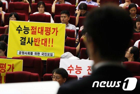 [사진]'수능 절대평가 결사 반대!'