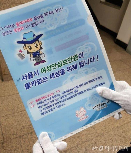 여성안심보안관들은 홀더, 부채 등 홍보물을 보여주며 점검 협조를 권한다. /사진=이재은 기자