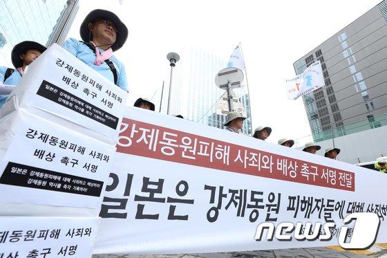 [사진]'일제 강점기 강제동원 사죄하라'