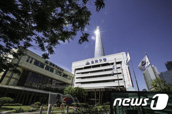 송파구청 전경© News1