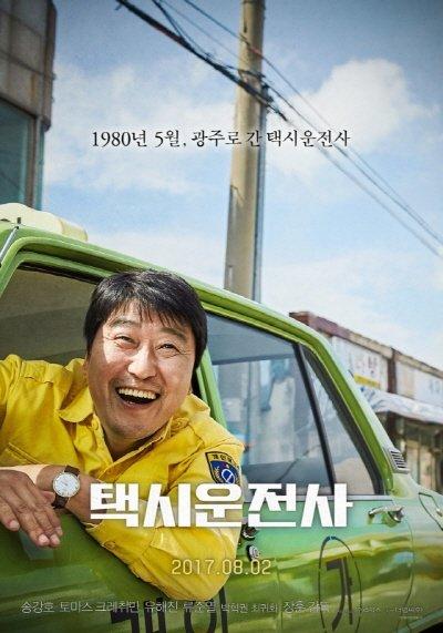 [오늘뭐보지?]'혹성탈출' 1위 돌풍…택시운전사·청년경찰 뒤이어