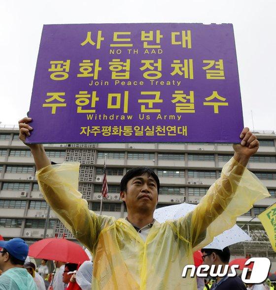 [사진]'사드 반대'