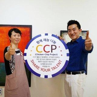함께 재능나눔 CCP(Change Chicken Project)프로젝트/사진제공=치킨대학교