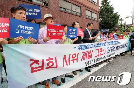 [사진]'집회 시위 이제 그만해주세요'