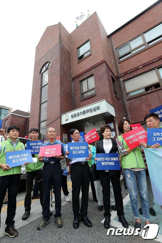 [사진]집회-시위 자제 호소하는 청운효자동 주민들