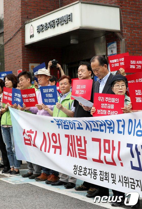 [사진]청운효자동 주민들의 호소