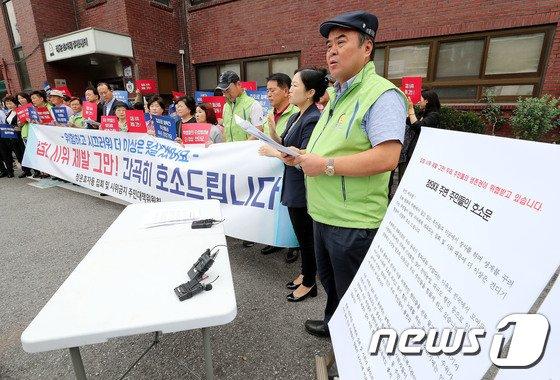 [사진]집회, 시위 자제 호소하는 청운효자동 주민들