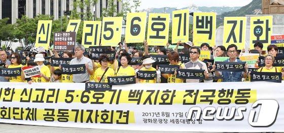 [사진]'원전 말고 안전 외치는 시민들'
