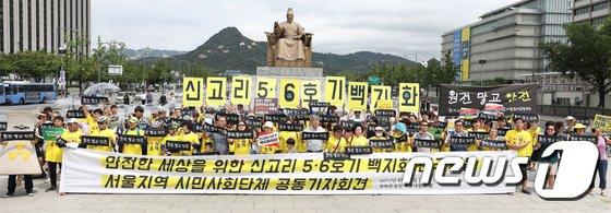 [사진]'신고리 5,6호기 백지화 전국행동 기자회견'