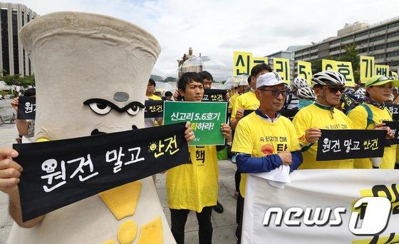 [사진]'원전 말고 안전'
