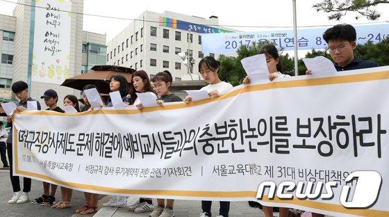 [사진]비정규직 강사제도 폐지 촉구 기자회견