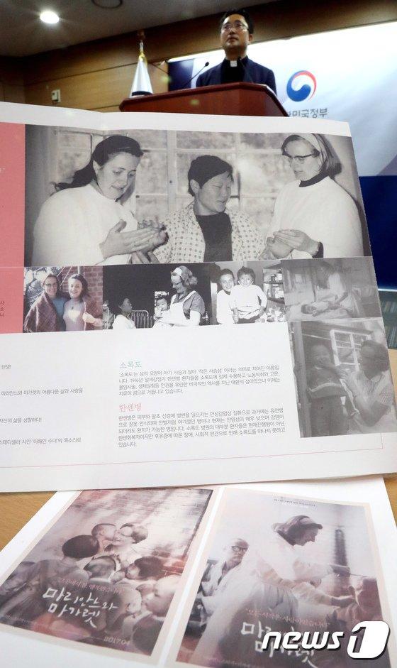 [사진]김연준 신부가 말하는 마리안느와 마가렛 간호사
