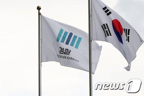 [사진]檢, 자체개혁 일환으로 '검찰개혁추진단' 출범