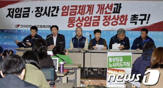통상임금 정상화를 촉구하는 기자회견.2014.1.24/뉴스1