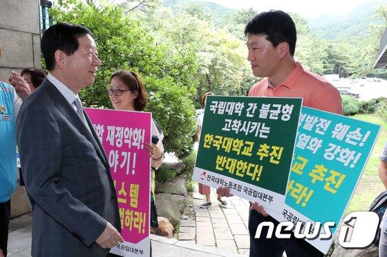 [사진]'성낙인 총장님, 지방 거점 국·공립대 통합을 반대합니다'