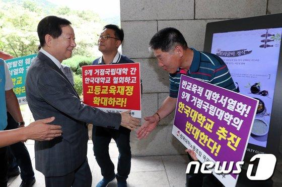[사진]'거점국립대학 간 통합 반대합니다'
