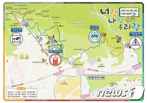 강북구 스탬프 힐링투어 안내도 (강북구 제공)© News1