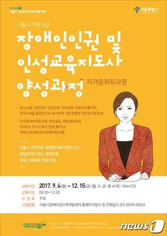 장애인 인권지도자 교육 과정(서울시 제공)© News1