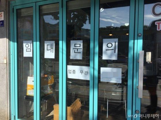 26일 오후 서울 종로구 효자동의 한 상가에 '임대문의' 안내문이 붙어 있다. /사진=방윤영 기자