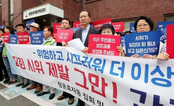 청운효자동 주민들이 17일 오전 서울 청운효자동주민센터 앞에서 집회를 열고 집회, 시위 자제를 호소하고 있다. /사진제공=뉴스1