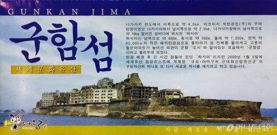군함도 공식 홍보책자 /사진=남궁민 기자