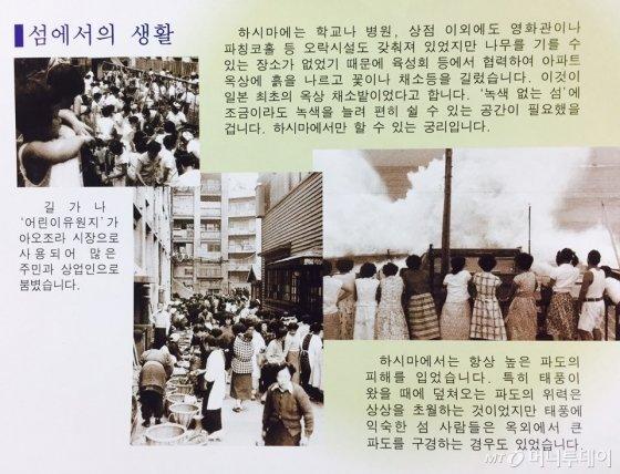 20세기 초 군함도 생활을 소개한 군함도 홍보물. 당시 군함도의 안락한 생활을 강조하고 있다. /사진=남궁민 기자