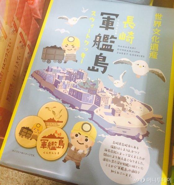 나가사키항에서 판매중인 군함도 관련 기념품./사진=남궁민 기자