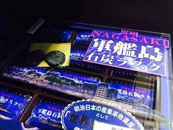 군함도에서 채굴된 석탄을 본 딴 석탄모양 과자 기념품./사진=남궁민 기자
