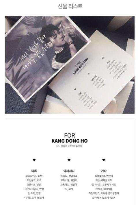 뉴이스트 멤버 강동호에게 팬들이 보낸 선물 리스트./ 사진=온라인 커뮤니티