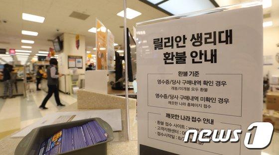 © News1 박지혜 기자