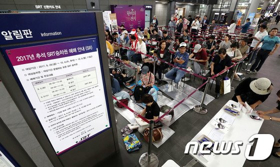 [사진]SRT 추석 승차권 예매